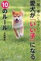 愛犬が「いい子」になる10のルール 一緒に暮らしやすい!