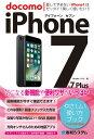 docomo iPhone 7 & 7 Plusやさしい使い方ブック ドコモ完全対応版 [ Studioノマド ]