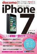 docomo��iPhone��7������7��Plus�䤵�����Ȥ���֥å�