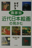 如何看待艺术家的绘画看到,在现代日本[すぐわかる画家別近代日本絵画の見かた [ 尾崎正明 ]]