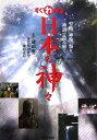 すぐわかる日本の神々 聖域、神像、祭り、神話で読み解く [ 稲田智宏 ]