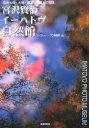 宮沢賢治イーハトヴ自然館 生きもの・大地・気象・宇宙との対話 [ ネイチャー・プロ編集室 ]