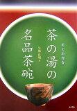 马上明白的茶道的名作碗[矢部良明][すぐわかる茶の湯の名品茶碗 [ 矢部良明 ]]