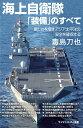 海上自衛隊「装備」のすべて 厳しさを増すアジア太平洋の安全を保障する (サイエンス・アイ新書) [