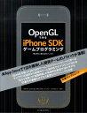 OpenGLで作るiPhone SDKゲームプログラミング [ 横江宗太 ]
