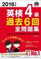 英検4級過去6回全問題集(2016年度版)