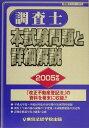 調査士本試験問題と詳細解説(2005年版)