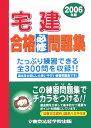 宅建合格必修問題集(2006年版)