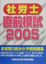 社労士直前模試(2005)