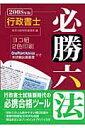 行政書士必勝六法(2008年版) (License books) [ 東京法経学院 ]