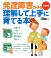 発達障害の子を理解して上手に育てる本(幼児期編)