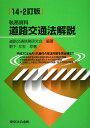 執務資料道路交通法解説14ー2訂版