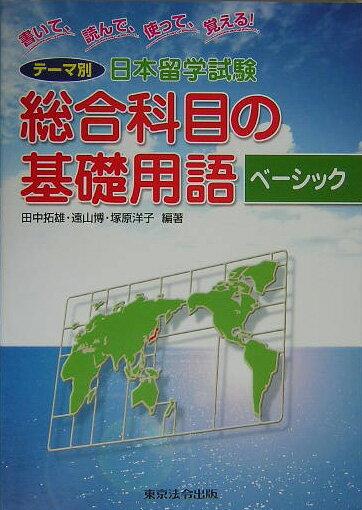 テーマ別日本留学試験総合科目の基礎用語 リハーサル