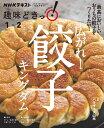 広がれ! 餃子キングダム (趣味どきっ!) [ パラダイス山元 ]