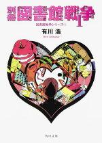 別冊図書館戦争(1)