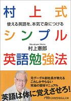 村上式シンプル英語勉強法