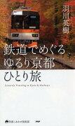 鉄道でめぐるゆるり京都ひとり旅