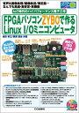 FPGAパソコンZYBOで作るLinux I/Oミニコンピュータ [ 岩田利王 ]