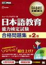 日本語教育能力検定試験合格問題集第2版 [ ヒューマン・アカデミー ]