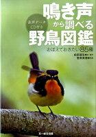 鳴き声から調べる野鳥図鑑(仮)