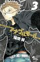 アナグルモール(3) (少年サンデーコミックス) [ 福地翼 ]
