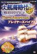 大航海時代Online〜Tierra Americana〜プレイヤーズバイブルP [ Delfin ]