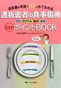 透析患者の食事指導 最重要ポイントBOOK 目安量が写真でパッとみてわかる [ 井上啓子 ]