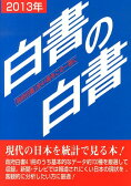 白書の白書(2013年版) [ 木本書店 ]