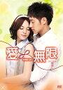 『愛無限』 ノーカット版DVD-BOXII [ ウィルバー・パン ]