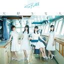 大好きな人 (初回限定盤 CD+DVD Type-A) [ STU48 ]