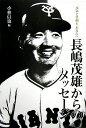 長嶋茂雄からのメッセージ