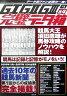 G1 G2 G3の完璧データ箱(vol 04)
