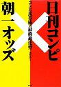 日刊コンピ×朝一オッズ