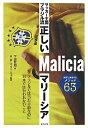 サッカー王国ブラジル流正しいマリーシア