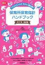 保育所保育指針ハンドブック イラストたっぷり やさしく読み解く (Gakken保育Books) [