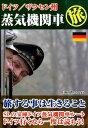 ドイツ/ザクセン州蒸気機関車旅 SLの追い掛け&自転車鉄チェコ ポーランドにも 田中貞夫