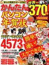かんたんパソコン年賀状(2018) (100%ムックシリーズ...