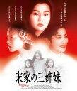 宋家の三姉妹【Blu-ray】 [ マギー・チャン[張曼玉] ]