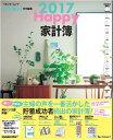 Happy家計簿(2017)