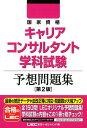 国家資格キャリアコンサルタント学科試験予想問題集第2版 [ 東京リーガルマインドLEC総合研究所キャ
