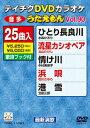 テイチクDVDカラオケ うたえもん vol.90 [ (カラオケ) ]