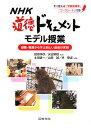 NHK道徳ドキュメントモデル授業