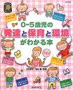 0〜5歳児の発達と保育と環境がわかる本改訂版 (ひかりのくに保育ブックス) [ 大竹節子 ]