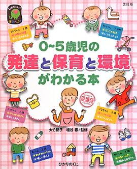 【楽天市場】子どものしつけがわかる本 がまんで …