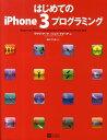 はじめてのiPhone 3プログラミング [ デーヴ・マーク ]