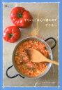 ギリシャごはんに誘われてアテネへ 自分で作れる41のレシピ (旅のヒントbook) [ ナオコ・アナグノストゥ ]