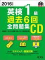 英検1級過去6回全問題集CD(2016年度版)