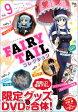 月刊 FAIRY TAIL コレクション Vol.9 [ 真島ヒロ ]