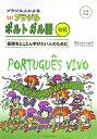 ブラジル ポルトガル シルビア