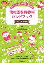 幼稚園教育要領ハンドブック イラストたっぷり やさしく読み解く (Gakken保育Books) 無藤隆